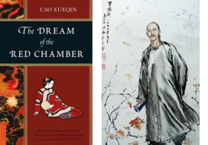 chinese book, Dream of the Red Chamber