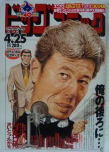 manga magazine, Big Comic